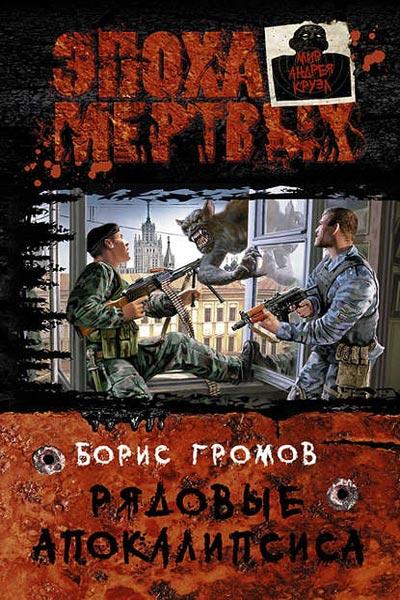 Рядовые Апокалипсиса, Борис Громов