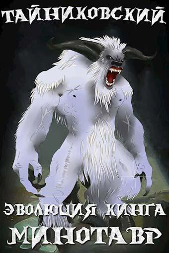Эволюция Кинга 4. Снежный минотавр, Тайниковский