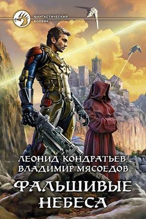 Фальшивые небеса Авторы:Владимир Мясоедов, Леонид Кондратьев