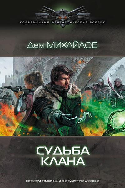 ГКН-2-Судьба-клана