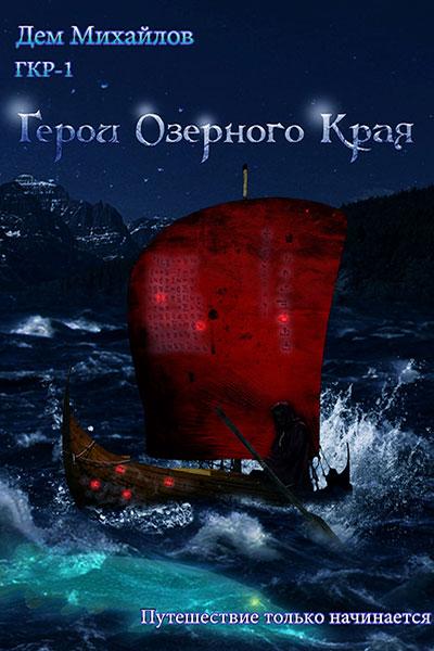 ГКР-1 Герои Озерного Края Дем Михайлов