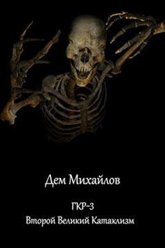 ГКР-3: Второй великий катаклизм Дем Михайлов