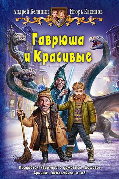 Гаврюша и Красивые, Андрей Белянин, Игорь Касилов все книги