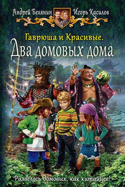Гаврюша и Красивые 2. Два домовых дома, Андрей Белянин, Игорь Касилов