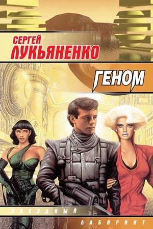 Геном Автор: Сергей Лукьяненко
