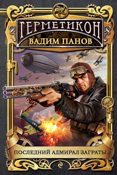 Герметикон #1. Последний адмирал Заграты