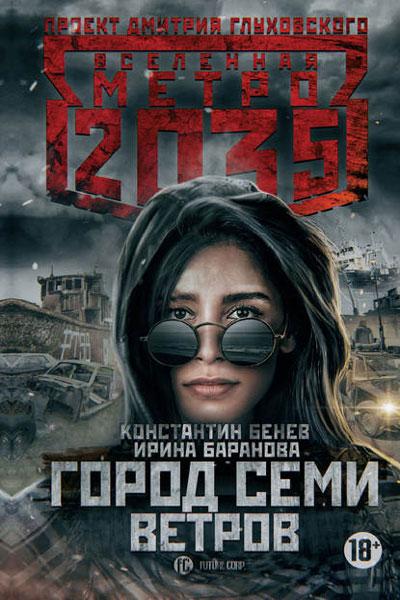 Метро 2035: Город семи ветров, Ирина Баранова, Константин Бенев