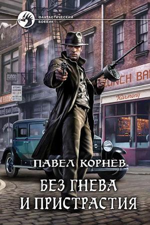 2 Аудиокниги от 190 ₽ Без гнева и пристрастия Павел Корнев