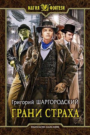 Грани страха, Григорий Шаргородский