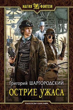 Острие ужаса Автор: Григорий Шаргородский
