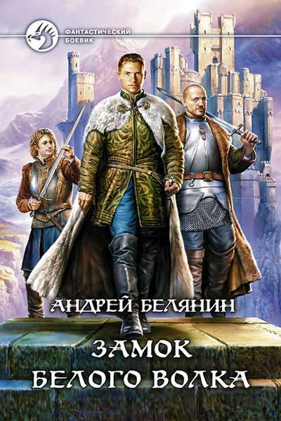 Граничары , Андрей Белянин все книги