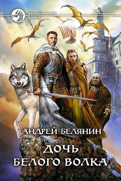 Дочь Белого Волка, Андрей Белянин