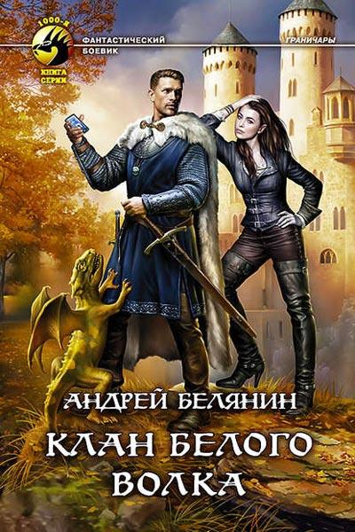 Клан Белого Волка, Андрей Белянин