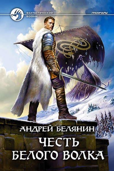 Честь Белого Волка, Андрей Белянин