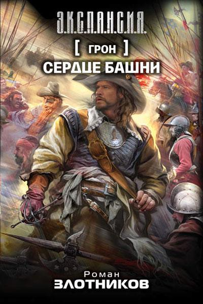Грон 6. Сердце Башни, Роман Злотников