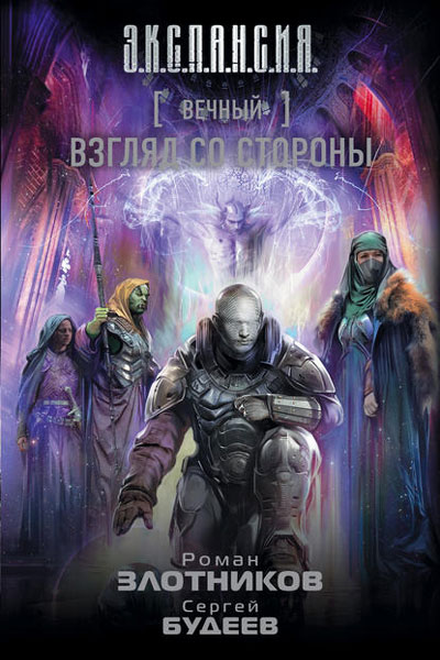 Хоаххин, Роман Злотников, Сергей Будеев все книги