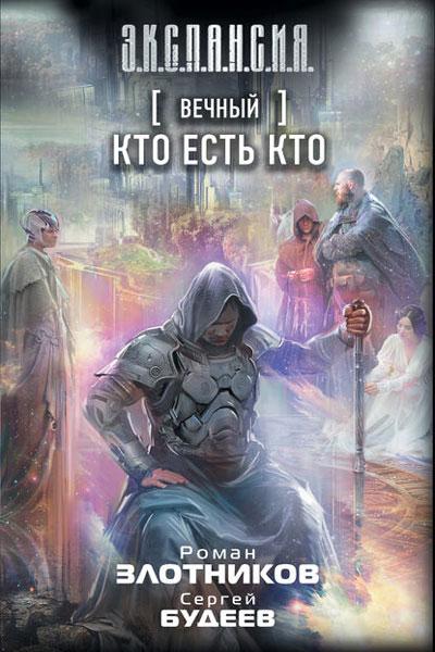 Хоаххин 3. Кто есть кто, Роман Злотников, Сергей Будеев