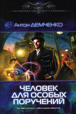 Хольмградские истории #1. Человек для особых поручений