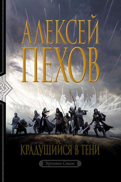 Хроники Сиалы, Алексей Пехов