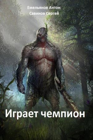 Играет чемпион, Сергей Савинов, Антон Емельянов