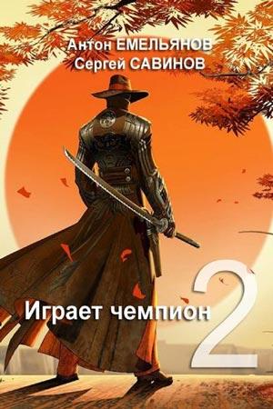 Играет чемпион 2 Антон Емельянов и Сергей Савинов