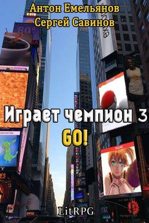 Играет чемпион 3. Go! Антон Емельянов и Сергей Савинов