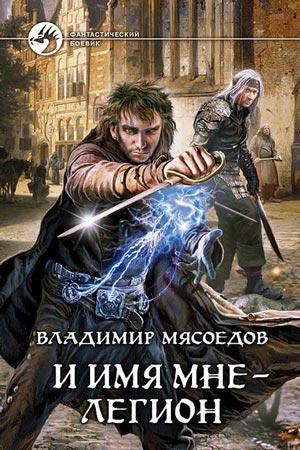 И имя мне – Легион Автор: Владимир Мясоедов