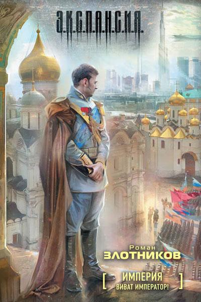 Империя, Роман Злотников все книги