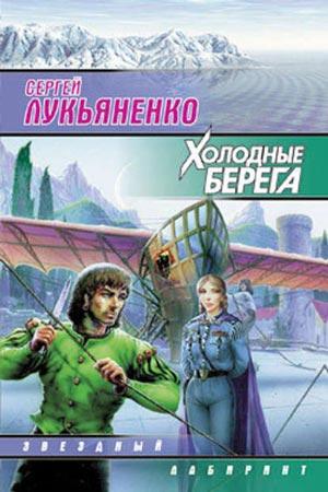 Холодные берега Автор: Сергей Лукьяненко