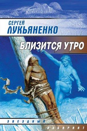 Близится утро Автор: Сергей Лукьяненко