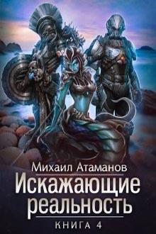 Искажающие реальность-4 Михаил Атаманов