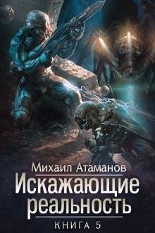 Искажающие реальность-5 Михаил Атаманов