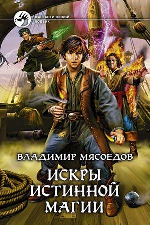 Искры истинной магии Автор: Владимир Мясоедов