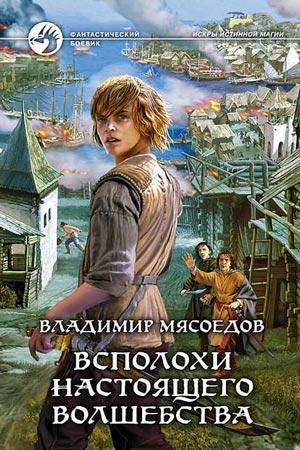 Всполохи настоящего волшебства Автор: Владимир Мясоедов