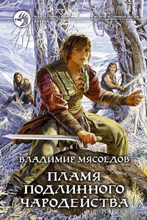 Пламя подлинного чародейства Автор: Владимир Мясоедов
