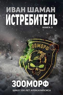 Истребитель 3: Зооморф Иван Шаман