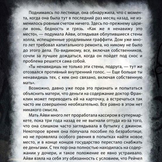 Истребители-кошмаров-#3,-Глаз-среди-лезвий-1
