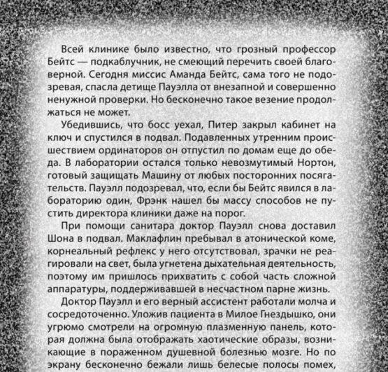 Истребители-кошмаров,-Люди-в-черном-2