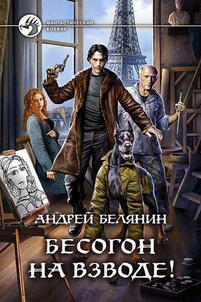 Изгоняющий бесов 3. Изгоняющий бесов, Андрей Белянин