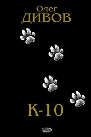 К-10 (сборник) Автор: Олег Дивов