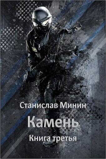 Камень 3, Станислав Минин