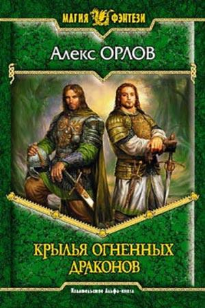 Крылья огненных драконов, Алекс Орлов