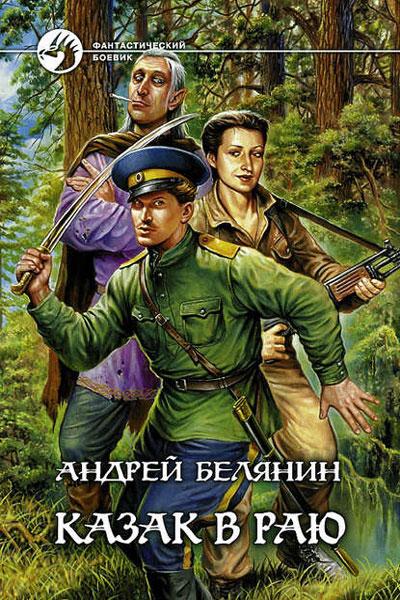 Казак, Андрей Белянин все книги