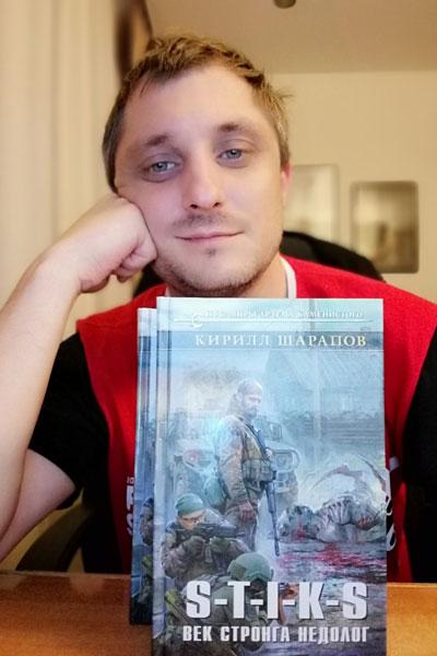 Кирилл Шарапов все книги
