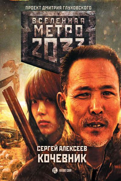 Метро 2033: Кочевник, Сергей Алексеев
