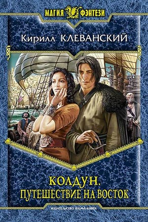 Колдун. Путешествие на восток Автор: Кирилл Клеванский