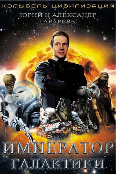 Колыбель цивилизаций #3. Император галактики