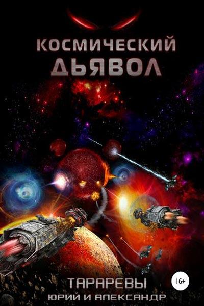 Космический дьявол, Юрий и Александр Тарарев