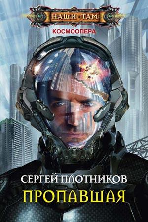 Космоопера Сергей Плотников