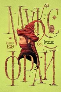 Лабиринты Ехо, Макс Фрай, все книги по порядку